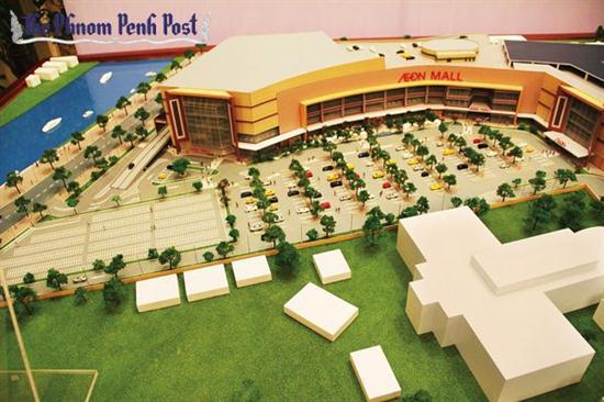 Aeon Mall Campodia